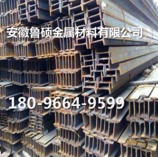 合肥现货 Q235B热轧工字钢 钢结构用各型号工字钢 生产定做镀锌