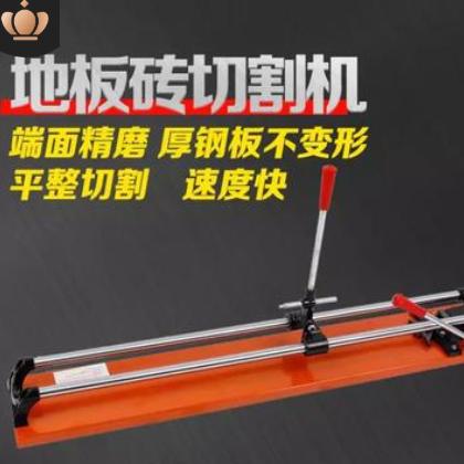 手动瓷砖切割机手推式地板砖轻便地砖推刀瓷砖切割机