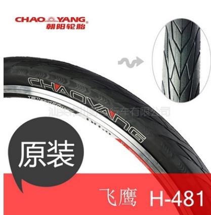 朝阳自行车轮胎H481飞鹰700*28C公路车单车外胎 河马皮防刺30TPI