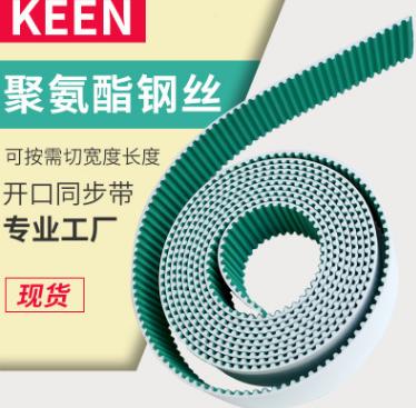 聚氨酯钢丝开口同步带H/L包绿布T10/14M/T20/AT20接驳PU同步皮带