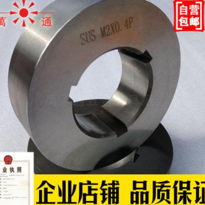 工厂自营万通3T滚牙轮 滚花轮公制M2X0.4P滚丝轮 100x50.5X30包邮