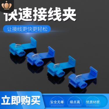 快速无损免破线接线夹端子KW-3蓝色车用并线扣分线器连接电线卡子