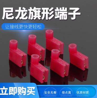全绝缘尼龙旗形母端子FLDNY1.25-250红色L形冷压插簧接线端头