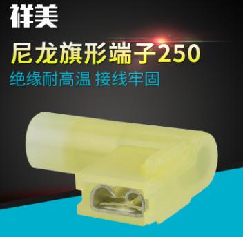尼龙全绝缘旗形母端子FLDNY5.5-250阻燃L形冷压插簧接线端头