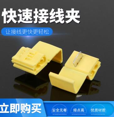 快速无损免破接线夹端子878201黄色车用并线扣分线器连接电线卡子