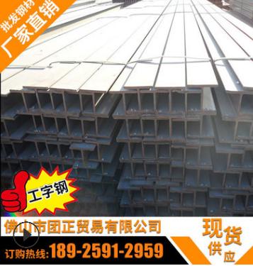 佛山工字钢批发 国标Q235规格齐全工字钢直销 建筑桥梁工字钢现货