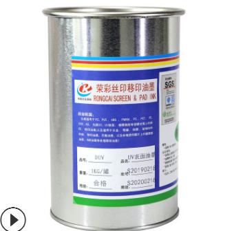 UV特种油墨 专用PVC硬质PC塑胶丝印油墨