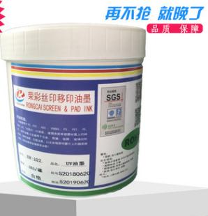 UV塑胶印刷特种油墨厂家直销 样品油墨100克免费试板