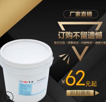 赛德高温钢化玻璃丝印黑色油墨680-720℃优质广东生产厂家推荐