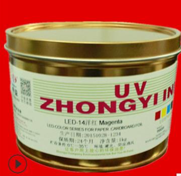 中益LED 胶印油墨 适用于金银卡纸 PVC等底材