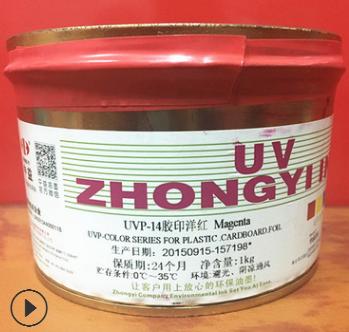 中益UVP胶印塑料油墨 凸版油墨 凸版印刷油墨