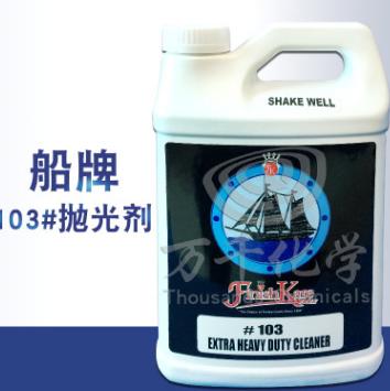 【船牌】103号抛光剂 模具水性抛光剂 性能稳定 挥发性低保护模具