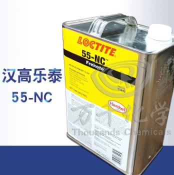 【万千化学】汉高乐泰55NC半永久脱模剂非转移型离型剂聚酯脱模剂