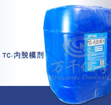 【万千化学】专业批发内脱模剂 拉挤 SMC 专用高效脱模剂品质保证