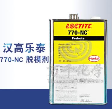 【汉高乐泰】 Henkel770-NC 低气味脱模剂 玻璃钢游艇脱模水
