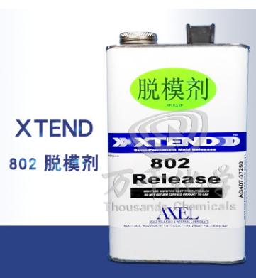 【科拉斯】XTEND 802 半永久性脱模剂 外脱模剂 涂敷简便 高光洁