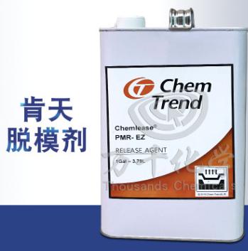【肯天】PMR EZ脱模剂 高效脱模水 玻璃钢脱模剂批发 0.4千克