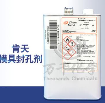 【肯天】Chemlease 15 高效模具封孔剂 玻璃钢封孔剂 耐高温