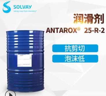 【官方正品】 索尔维 全合成金属加工液 聚醚类润滑剂 2520