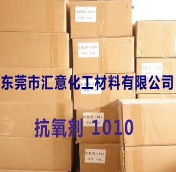 替代巴斯夫优质抗氧剂1010 BASF合成材料抗氧化剂1010