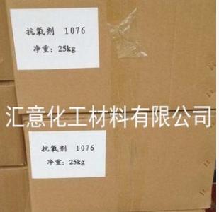 丙酸十八碳酸酯 塑料涂料抗氧化剂1076 合成材料抗氧化剂1076