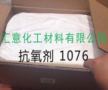 替代巴斯夫优质抗氧剂1076 BASF合成材料抗氧剂1076