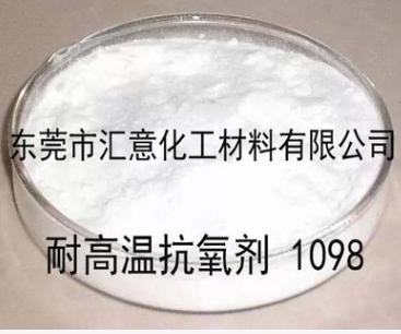 抗氧剂1098 合成材料抗氧化剂 塑料橡胶抗氧化剂 塑料助剂