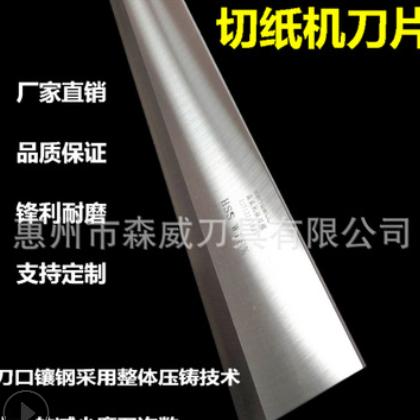 厂家直销切纸机刀片HSS镶钢切纸刀横切机刀片1520*127*12.7mm现货