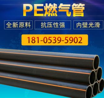 厂家直销 沙比克 进口料 PE100级PE燃气管 dn630mmSDR11、SDR17