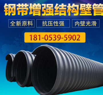 厂家直销 PE大口径排水管 DN400 PE钢带增强波纹管 SN8~SN12.5