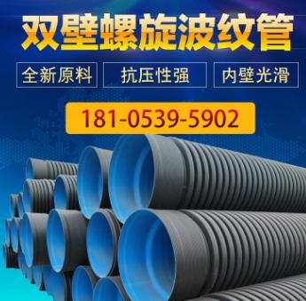 厂家直销PE大口径波纹管 HDPE双壁波纹管 排污管 dn600mm SN8