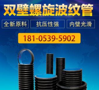 厂家直销 PE大口径HDPE双壁波纹管 排水排污管 dn200mm SN4