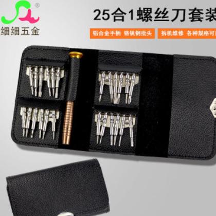 25合一 多功能手机拆机工具 苹果 电脑眼镜皮包款螺丝刀便携套装