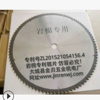 厂家直销 455mm岩棉厂锯片 钨钢专利锯片 大城岩棉锯片多片锯锯片