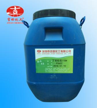 吉田丁苯乳液118# 丁苯乳胶 应用于胶粘剂 涂层纸粘合剂中