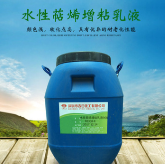 水性树脂增粘乳液 水性不干胶 白乳胶用水性萜烯增粘树脂968-X