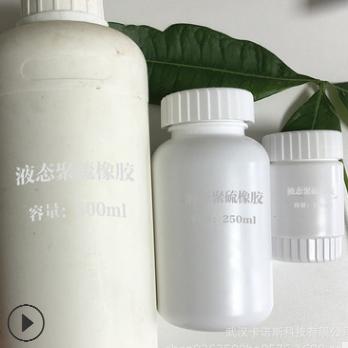 厂家现货JLY-124液态聚硫橡胶 液体聚硫橡胶现货 60元250g