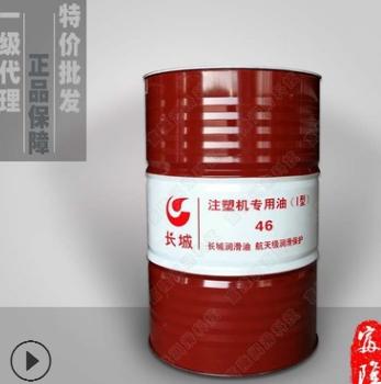 特价批发 长城注塑机专用抗磨液压油46号# 68号注塑机关节润滑油