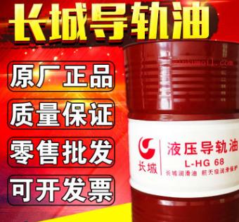 厂家直销长城L-HG68号液压导轨油 机床润滑导轨油 电梯滑轨导轨油