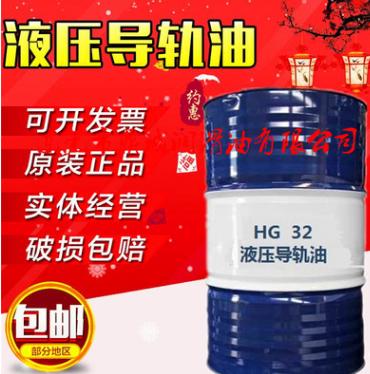 厂家直销批发昆仑L-HG46号32号68号液压导轨油 机床导轨油润滑油