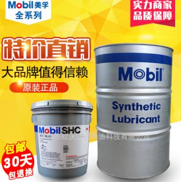 批发销售美|孚合成齿轮油MOBI SHC 632 ISO VG 320工业润滑油