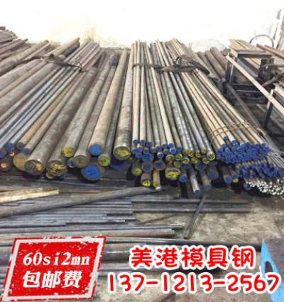 正宗宝钢60Si2Mn弹簧钢圆钢模具钢材钢板 可切割加工批发零售