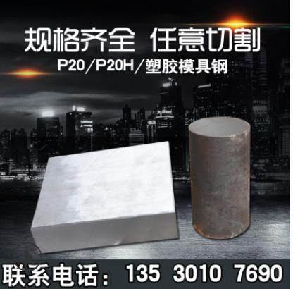 批发P20H塑胶模具钢 P20H预硬模具钢材 P20H精光料 718H塑料模具