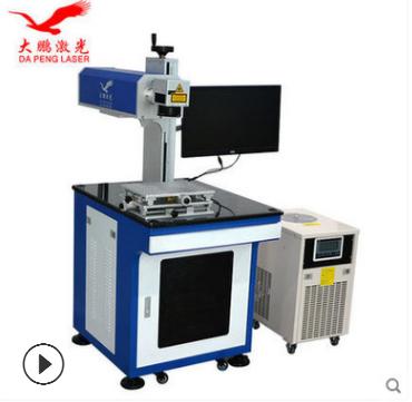 UV紫外激光镭雕机 厂家直销UV塑胶壳数据线紫外激光打标打码机