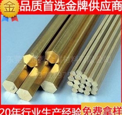 厂家批发HPb59-1六角黄铜棒,H62四方黄铜棒无铅环保