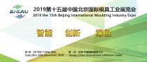 2019第十五届中国北京国际模具工业展览会