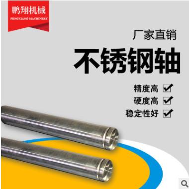 不锈钢轴 厂家直销 空心轴 镀铬棒 活塞杆 直线轴 可定制加工