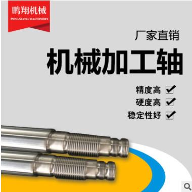 厂家定制加工 机械加工轴 镀铬棒 空芯轴 机械光轴 活塞杆