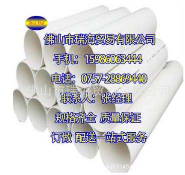 批发零售东莞PVC管 江门白色PVC排水管 湛江PVC排水管 可订做加工