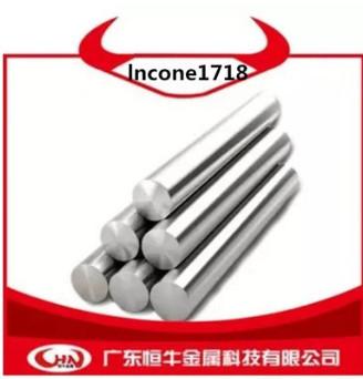 供应lncone1718合金钢 抗氧化性能 可加工